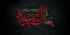 فرا رسیدن ایام سوگواری و عزاداری حضرت اباعبدالله الحسین (ع) بر عموم مسلمین جهان تسلیت باد.