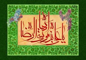 سالروز میلاد باسعادت حضرت علی ابن موسی الرضا (ع) مبارک باد.
