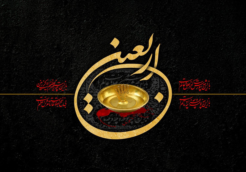 فرا رسیدن ایام اربعین حسینی (ع) بر تمام شیعیان آن حضرت تسلیت باد.